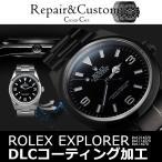 ROLEX EXPLORER-I 214270 114270 14270 世界最高クラスPVDコーティング コンプリートサービス 加工 ロレックス エクスプローラー カスタム