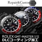 ROLEX GMT-MASTER I II 16710 16700 世界最高クラスPVDコーティング コンプリートサービス 加工 ロレックス GMTマスター カスタム