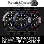 ROLEX GMT-MASTER II 116710 世界最高クラスPVDコーティング コンプリートサービス 加工 ロレックス GMTマスター 3タイムゾーン カスタム