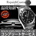 ROLEX エクスプローラー ヴィンテージ コンプリートサービス EXPLORER 14270 114270 1016 ロレックス カスタム 送料無料