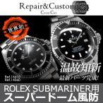 ROLEX サブマリーナー用スーパードーム風防 SUBMARINER 16610 14060 ロレックス カスタム 送料無料