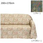 送料無料 川島織物セルコン Morris Design Studio ゴールデンリリーマイナー マルチカバー 200×270cm HV1712代引き・同梱不可 かわいい デザイン ソファ