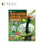 条件付き送料無料 ファイン 機能性表示食品 血圧が高めの方の日本の青汁 150g(3g×50包)代引き・同梱不可