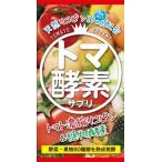 トマト 濃縮リコピン&植物酵素 トマ酵素 120粒 (訳あり) 賞味期限:最短2017年1月
