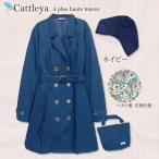 Cattleya/カトレア レインコート レディース 透湿トレンチコート (ネイビー)