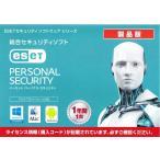ESET パーソナル セキュリティ 1年版 1ライセンス カードタイプ クリックポスト対応