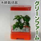 ユーイング 水耕栽培器 グリーンファームnene UH-CB02G(D) オレンジ 訳あり