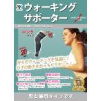 山善(YAMAZEN) ウォーキングサポーターひざ用(ロングタイプ) Mサイズ 1枚入り 男女兼用 日本製 YWS-LM
