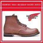 ショッピングレッドウィング レッドウィング ベックマン REDWING 9033 BECKMAN ROUND BOOTS BORDEAUX  ボルドー ベックマン ブーツ ワークブーツ