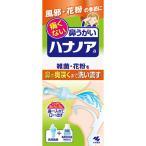 小林製薬 小林製薬 ハナノア 鼻洗浄 鼻うがい 洗浄器具+洗浄液 300ml