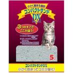 クニミネマーケティング プレディ 小さく固まる猫砂 コンパクトサンドDX 5L