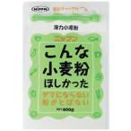 日本製粉 ニップン(NIPPN) ニップン 薄力小麦粉 こんな小麦粉ほしかった 400g