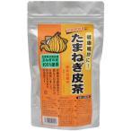 山東冷蔵 たまねぎ皮茶 兵庫県淡路島産 2g×15包