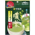 伊藤園 伊藤園 おーいお茶 さらさら濃い茶 32g