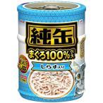 アイシア 純缶ミニ しらす入り 65g×3缶パック