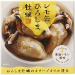 ヤマトフーズ ヤマトフーズ レモ缶 ひろしま牡蠣 藻塩レモン風味 65g