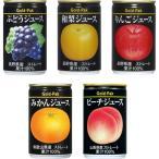 ゴールドパック 【ケース販売】ゴールドパック 国産ジュース 5種アソートセット(160g×5種×各1本)