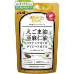 アサヒグループ食品 スリムアップスリム 4種の植物オイルカプセル 90粒