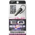 カシムラ Bluetoothイヤホンマイク イコライザー ブラック BL-64
