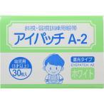 川本産業 カワモト アイパッチ A-2 ホワイト HP-30 幼児用(3才以上)