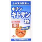 山本漢方製薬 山本漢方 キチンキトサン粒100% 280粒