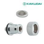 《あすつく》◆15時迄出荷OK!カクダイ【501-405】潅水コンピューター用凍結防止エレメント