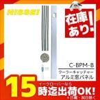 《あすつく》◆15時迄出荷OK!日晴金属【C-BPM-B】クーラーキャッチャー エアコン配管用アルミ窓パネル