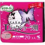 小林製薬 サラサーティ SARALIE(さらりえ) Tバックショーツ用 20枚