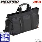 ネオプロ レッド NEOPRO RED ネオプロレッド ビジネストートボストンバッグ No.2-034  PC A4 キャリーオン対応 大容量 出張  レビューを書いて送料無料