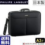フィリップラングレー PHILIPE LANGLET 21121 ソフトアタッシュケース A3ファイル対応 日本製 軽量 ナイロンバッグ レビューを書いて送料無料