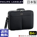 フィリップラングレー PHILIPE LANGLET 21122 ソフトアタッシュケース B4ファイル 日本製 軽量 ナイロン ビジネスバッグ レビューを書いて送料無料