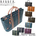安心の日本製!素材、縫製、デザイン全てが上級のビジネスバッグ