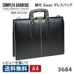 COMPLEX GARDENS 枯淡(コタン) No.3684 2way口枠ダレスバッグ A4サイズ 牛革 メンズバッグ ビジネスバッグ ブランド レビューを書いて送料無料