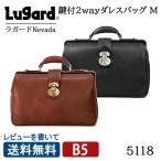 ラガード ネヴァダ Lugard Nevada 2wayダレスバックM No.5118 牛革 ネバダ 日本製 メンズバッグ ビジネスバッグ レビューを書いて送料無料