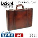 ラガード ジースリー 5241 Lugard G3 レザーアタッシュケース A4サイズ ビジネスバッグ 牛革 メンズバッグ 出張 日本製 レビューを書いて送料無料
