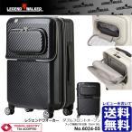 LEGEND WALKER 6024-55 レジェンドウォーカー ダブルフロントオープンタイプ 50L フック機能付 スーツケース TSA 4輪 キャリー レビューで送料無料