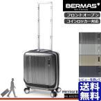 P15倍 バーマス PRESTIGE2 60255 BERMAS 4輪 ファスナーキャリー 機内持ち込み 100席未満航空機 LCC対応 TSAロック 軽量 レビューを書いて送料無料