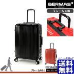 P10倍 バーマス PRESTIGE3 60281 4輪フレーム62c プレステージ3 スーツケース BERMAS 66L 軽量 TSAロック キャリー レビューを書いて送料無料