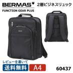 バーマス FUNCTION GEAR PLUS BRIEF(ファンクションギアプラスブリーフ) BERMAS [60437] 2層ビジネスリュック  軽量 レビューを書いて送料無料