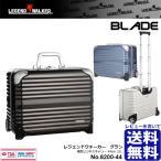 LEGEND WALKER 6200-44 レジェンドウォーカー BLADE ブレイドシリーズ 横型 2輪 フレーム 31L ビジネスキャリー 出張 静音キャスター ケース