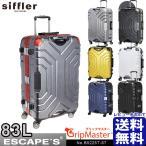 シフレ Siffler エスケープ ESCAPE'S No.B5225T-67 グリップマスター搭載 ハードスーツケース 67cm 83L 四輪 TSA レビューを書いて送料無料