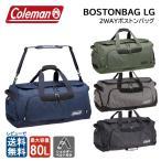 コールマン Coleman BOSTONBAG ボストンバッグ LG 80L 旅行 防水 軽量 ショルダー 2WAY スポーツバック レビューを書いて送料無料
