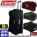 コールマン Coleman BOSTONCARRY 14-08 ボストンキャリーバッグ 70L 2輪 旅行 部活 スポーツ 林間学校 ショルダー 3WAY レビューを書いて送料無料