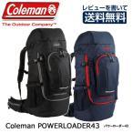 Coleman コールマン POWERLOADER パワーローダー 43 リュックサック バックパック 43L 防水 登山 旅行 フルオープン 大容量 レビューで送料無料