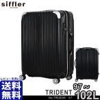 シフレ Siffler トライデント TRIDENT TRI2035-67 ハードフレームスーツケース 67cm 102L 長期滞在用 TSA 拡張式キャリー レビューを書いて送料無料