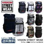 VISION STREET WEAR ヴィジョンストリートウェア ビジョン 多機能バックパック リュックサック VSGN-502 PC対応 レビューを書いて送料無料