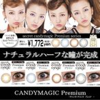 カラコン candymagic Premium キャンディーマジック キャンマジプレミア 1ヶ月交換 1箱2枚