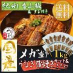 国産うなぎ のお得なメガ盛りセット 紀州香山椒&タレ付き 冷凍 ウナギ