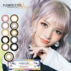 Flower eyes 1day 14.5mm ワンデーカラーコンタクトレンズ