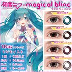 カラコン ワンデー  マジカルブリンク  1箱10枚 DIA: 14.2mm 1day 度あり 度なし 初音ミク magical blinc